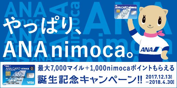 ANA nimoca 誕生記念キャンペーン!
