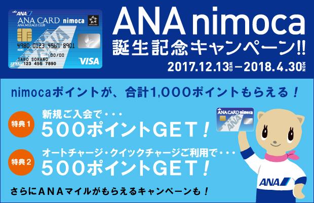 ANA nimoca 誕生記念キャンペーン
